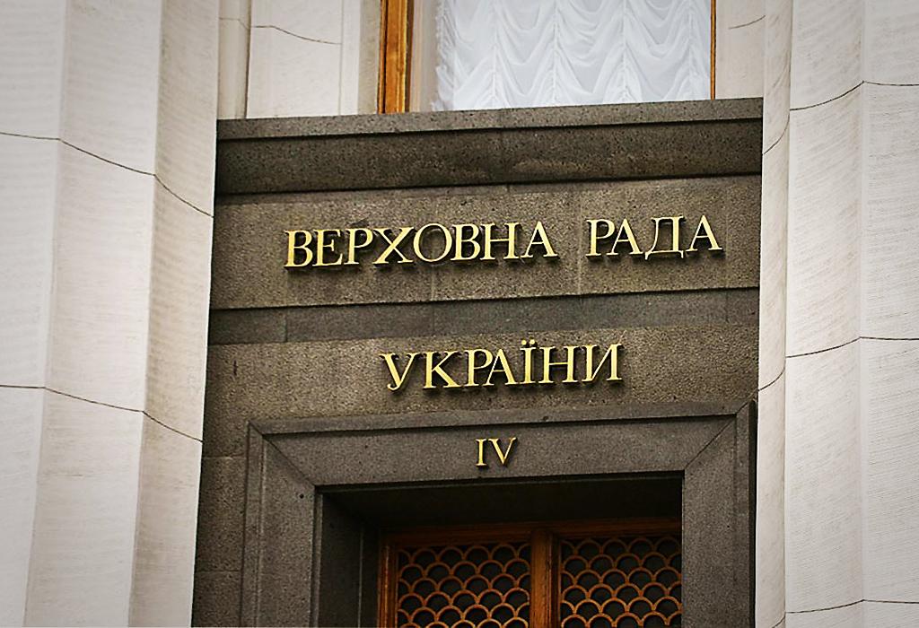 Vrhovna rada Ukrajina Kijev